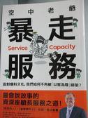 【書寶二手書T1/行銷_IMR】空中老爺 暴走服務-面對爆料文化,我們如何不再被以客為尊綁架?