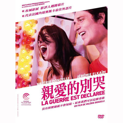 親愛的別哭DVD