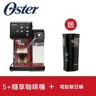 買就送oster磨豆機【美國 Oster...