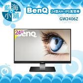 BenQ 明碁 GW2406Z 24型AH-IPS寬螢幕 電腦螢幕