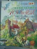 【書寶二手書T9/兒童文學_PKF】全世界孩子都喜歡的100個童話-紅卷_克‧施特里希
