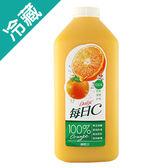 每日C100%柳橙汁1460ml【愛買冷藏】