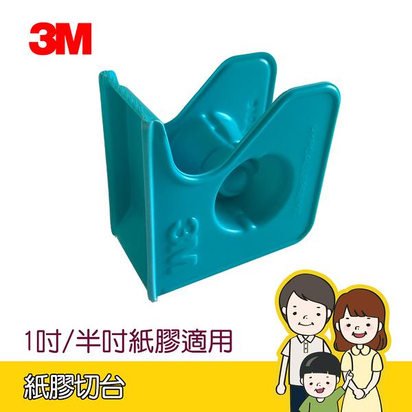 【3M】紙膠切台 (1吋/半吋紙膠適用) * 1入