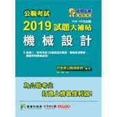 公職考試2019試題大補帖【機械設計】103~107年試題