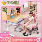 兒童書桌 可升降成長桌椅寫字畫畫桌椅組 人體工學椅  ME355+AU303【兒童節買一送二】