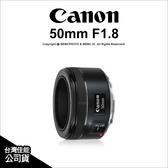 Canon EF 50mm F1.8 STM 餅乾鏡 彩虹公司貨 標準鏡頭 定焦 大光圈 【可刷卡】 薪創數位