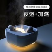 北極熊桌面加濕器 小夜燈 USB加濕器 大容量 靜音 700ml