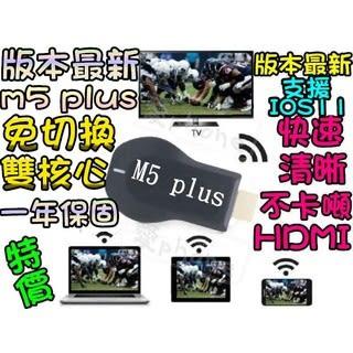 【限時特價】最新12.15 支援IOS11 Anycast M5 Plus 無線HDMI 同屏器 電視棒 無線影音傳輸器