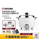 【南紡購物中心】【贈隔熱手套】 TATUNG大同 10人份 全不鏽鋼 電鍋 蘋果白 TAC-10L-MCW