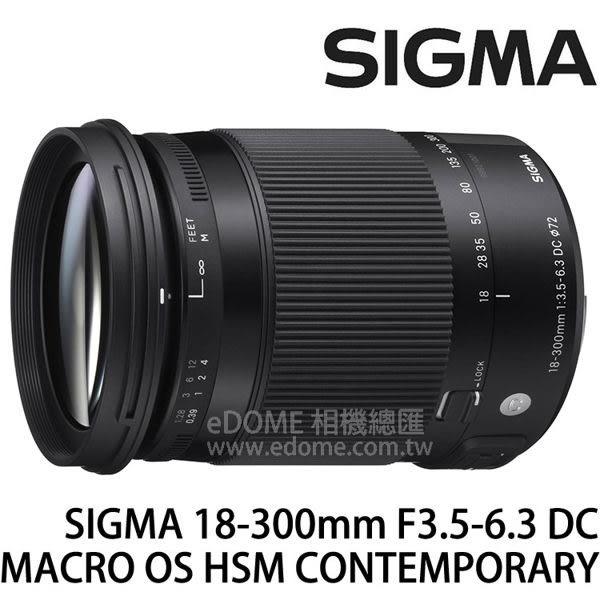 SIGMA 18-300mm F3.5-6.3 DC MACRO HSM Contemporary (24期0利率 免運 恆伸公司貨三年保固) 防手震鏡頭