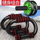 小型器材伏地挺身器具運動工具練臂肌鋼家用俯臥撐支架運動健身 交換禮物