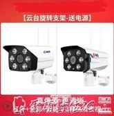 監視器 無線攝像頭wifi手機遠程室外監控器高清夜視家用套裝戶外防水探頭 爾碩LX