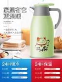 熱水瓶學生宿舍用大容量暖壺暖水瓶保溫瓶家用小型便攜茶壺熱水壺 滿天星