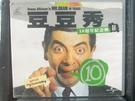 挖寶二手片-V02-053-正版VCD-電影【豆豆秀2:10週年紀念輯】-羅溫艾金森(直購價)