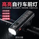 洛克兄弟自行車燈夜騎強光手電筒USB充電前燈防雨山地車騎行裝備 快速出貨