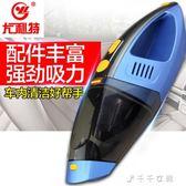 吸塵器大功率幹濕兩用手持汽車用吸塵器100w強吸力YXS