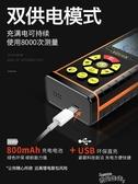 測距儀偉創激光測距儀高精度紅外線手持距離測量儀量房儀電子尺激光尺LX 爾碩