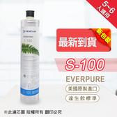 水蘋果居家淨水~快速到貨~贈餘氯測試液~Everpure 美國原廠平行輸入 S100 濾心~另售/3M/國際牌