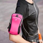 戶外運動手機臂包男女通用蘋果手臂跑步防水手腕包健身套裝 zm10467【每日三C】