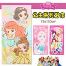 【衣襪酷】迪士尼 Disney 迪士尼公主 /貝兒/愛麗兒/白雪公主/艾莎 卡通 浴巾