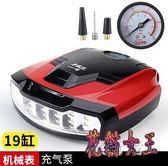 車載打氣泵 汽車輪胎車用電動便攜式車胎小轎車充氣泵 BF8914【花貓女王】