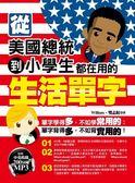 (二手書)從美國總統到小學生都在用的生活單字