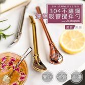 304不鏽鋼瀘網吸管攪拌勺 銀/玫瑰金/金 三色可選 ◆86小舖 ◆