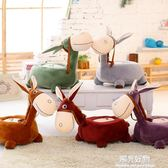 懶人沙發小毛驢公仔卡通坐墊坐椅毛絨玩具兒童創意生日兒童節禮物 igo陽光好物