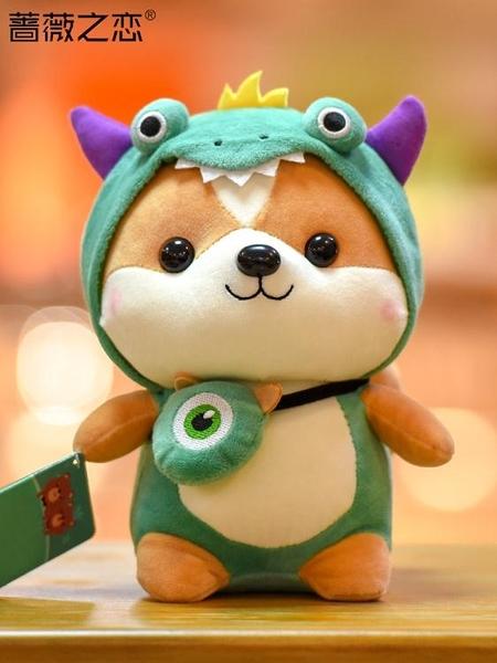 可愛小松鼠公仔恐龍毛絨玩具兒童玩偶情人節送女生日禮物麋鹿娃娃 南風小鋪