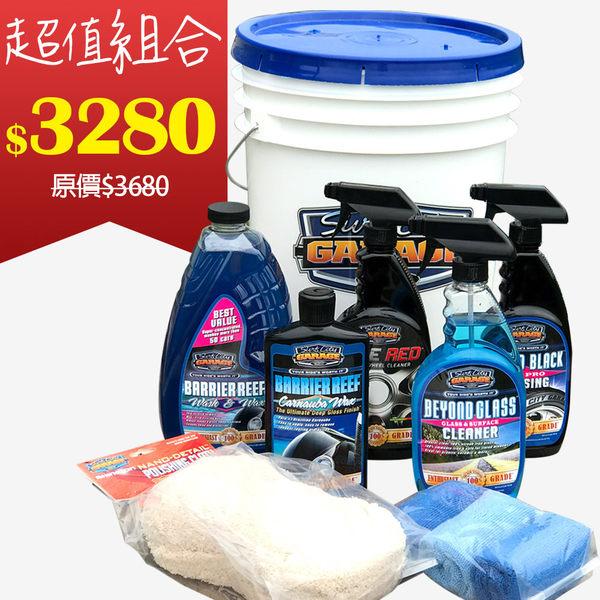 SCG 洗車美容水桶組