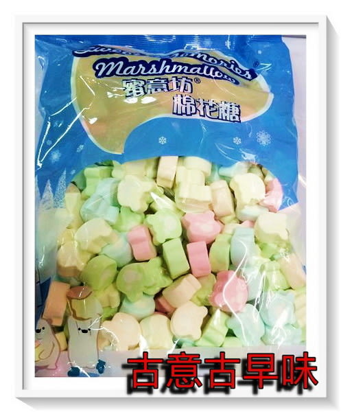 古意古早味 蜜意坊棉花糖(五彩熊/1000g/3x1.5cm) 小熊 熊熊 懷舊零食 童玩 糖果 棉花糖