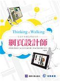 (二手書)Thinking&Walking:在設計與產品間遊走的網頁設計師