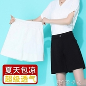 短褲西裝五分褲女夏季薄款新款高腰顯瘦直筒中褲子寬鬆休閒短褲女【快速出貨】