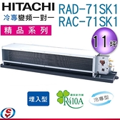 (含運安裝另計)【信源】11坪【HITACHI 日立 冷專變頻一對一分離埋入式冷氣】RAD-71SK1+RAC-71SK1