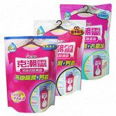 克潮靈 吊掛式除濕袋 2入裝 200g/包◆86小舖◆花仙子