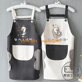家用圍裙廚房防水防油可愛時尚工作做飯圍腰【輕派工作室】