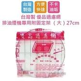 免運【用昕】【3件組】台灣製 優品過慮網 排油煙機專用附固定架 【大】27cm /(1件1入)