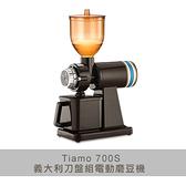 Tiamo 700S 義大利刀盤組電動磨豆機