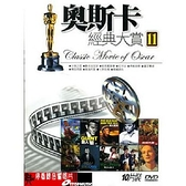 【停看聽音響唱片】【DVD】奧斯卡經典大賞11