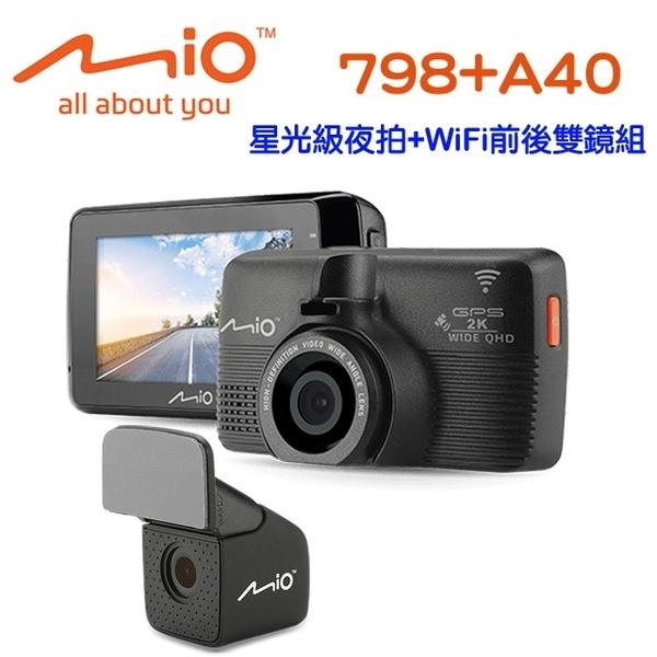 [富廉網]【Mio】MiVue 798+A40 星光級WiFi前後雙鏡組 行車記錄器(送16G記憶卡)