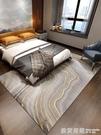 後現代輕奢地毯客廳茶幾墊美式歐式臥室床邊...