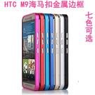 88柑仔店--HTC ONE M9超薄海馬扣金屬邊框 m9手機殼 保護套 國際版 商物簡約
