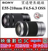 《映像數位》 Sony E55-210mm F4.5-6.3 OSS 望遠變焦鏡頭 【平輸 一年保固】【白盒】*