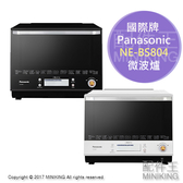 ~ 王~  Panasonic 國際牌NE BS804 微波爐30L 烘烤燒烤自動料理食譜