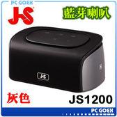 JS 淇譽 JY1200 銀灰 攜帶式藍牙喇叭☆pcgoex 軒揚☆