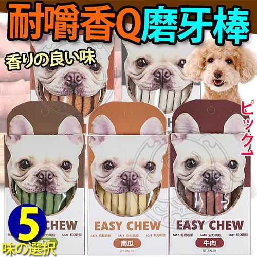 【培菓平價寵物網】EASY CHEW》寵物犬用耐嚼香Q磨牙棒-10支入(5種口味)