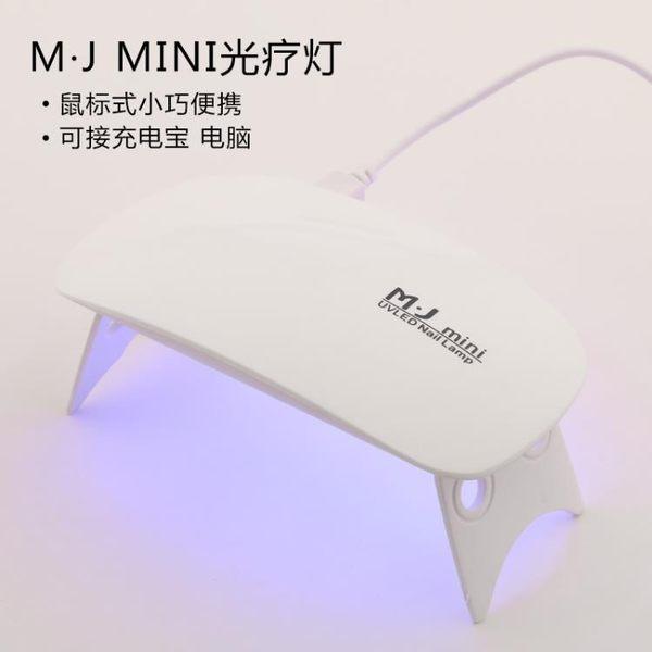 MJ美甲工具套裝全套開店初學者做指甲油膠光療機燈家用美甲套裝【元氣少女】