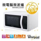 促銷【惠而浦Whirlpool】微電腦微波爐 WMWE250W