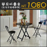 免運鉅惠兩天-折疊桌餐桌家用小戶型簡易可便攜式小圓桌簡約4人吃飯桌子小飯桌60*60高55公分