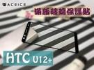 HTC U12+ (2Q55100)《日本材料9H滿版玻璃貼滿版玻璃膜》亮面螢幕玻璃保護貼玻璃保護膜鋼化膜鋼膜